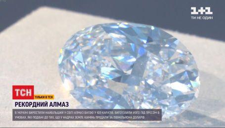 Виготовлене в Україні: столичний алмаз став найбільшим у світі