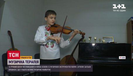Людина замість оркестру: підліток із аутизмом осилив 10 музичних інструментів