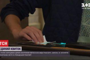 В Украине заработал билет на все виды транспорта