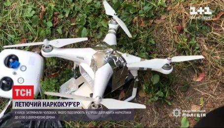В Киеве задержали мужчину, который с помощью дрона собирался доставить наркотики в СИЗО