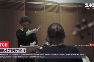 Украинка станет первой женщиной-дирижером в истории Вагнеровского фестиваля в Германии