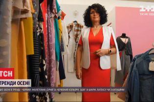Осенние тренды: какие цвета и одежду лучше сочетать между собой, чтобы создать непревзойденный образ