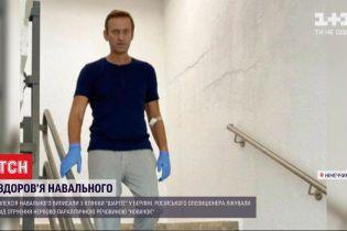 """Олексія Навального виписали з лікарні """"Шаріте"""" у Берліні"""