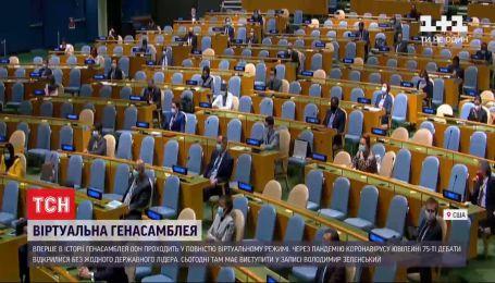 Ювілейна 75-та Генасамблея ООН відбувається онлайн