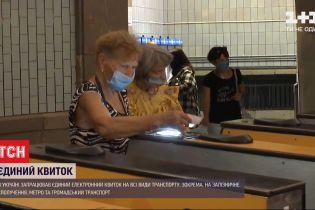 Упростить путешествия: в Украине заработал билет на все виды транспорта