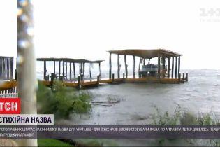 В Соединенных Штатах закончились названия для ураганов