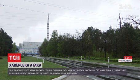 Хакер в Ровенской области: злоумышленники распространяют фейк о выбросе радиоактивных веществ на 3-м энергоблоке