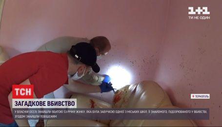 У Тернополі у власному будинку знайшли вбитою завідувачку однієї з міських шкіл