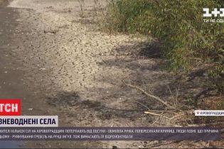 У Кіровоградській області селяни потерпають від посухи, бо не можуть знайти власників гідроспоруд
