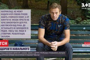 Уже не в лікарні: що каже Навальний про своє одужання і чи збирається повертатись до Росії