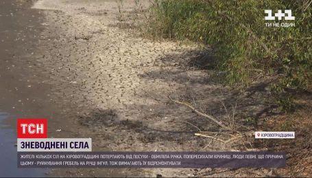 В Кировоградской области селяне страдают от засухи, потому что не могут найти владельцев гидросооружений
