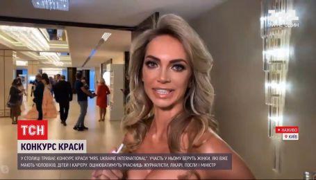 У столиці стартує конкурс краси Місіс Інтернешнл Україна