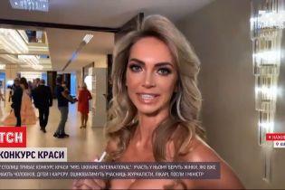 В столице стартует конкурс красоты Миссис Интернешнл Украина