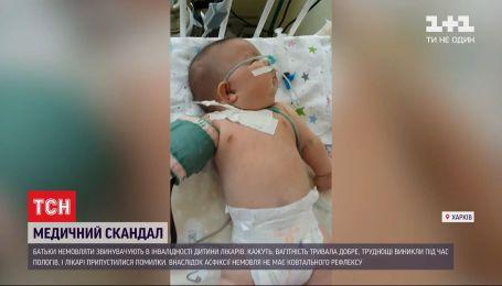 У Харкові через помилку лікарів народилось немовля з інвалідністю