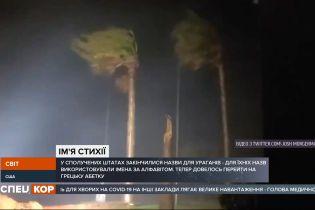 Американские метеорологи пожаловались, что у них закончились названия для ураганов