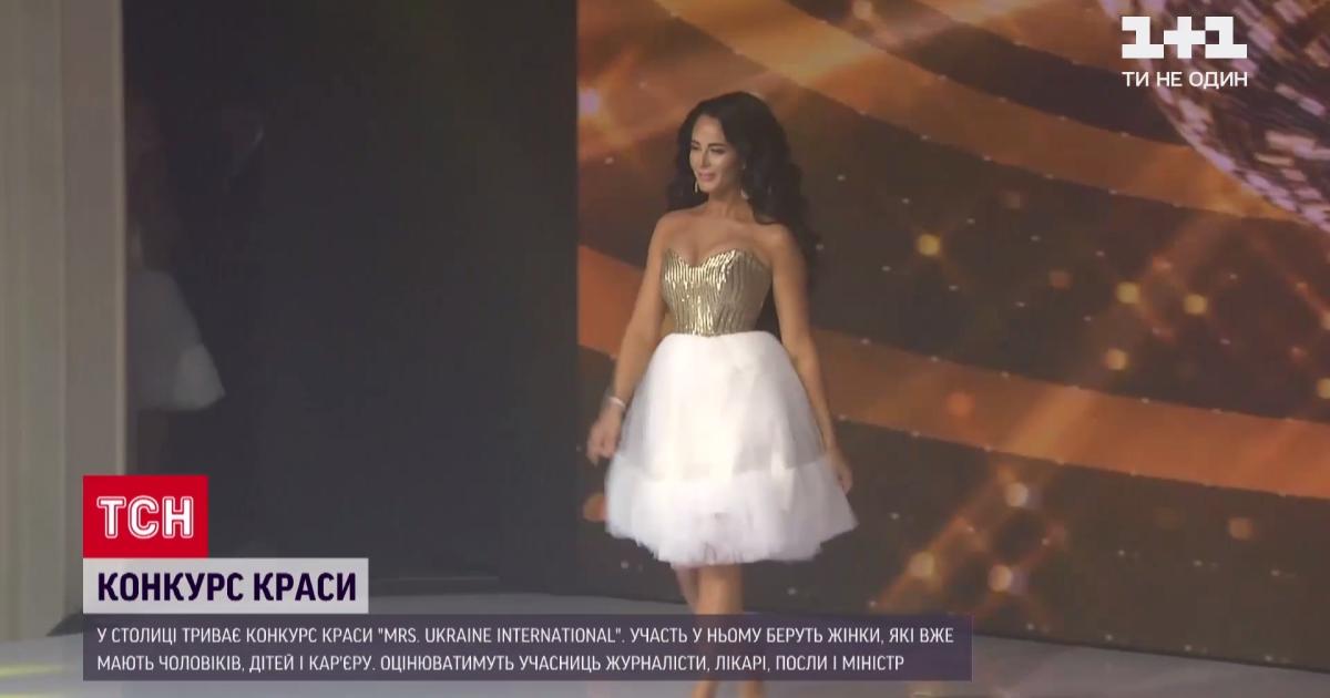 У Києві обирають найкрасивішу українку серед тих, хто вже має чоловіка, дітей і кар'єру