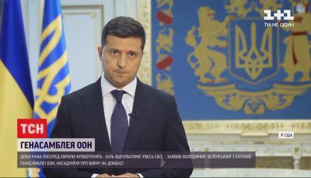 На Генассамблее ООН Зеленский заявил о первоочередности режима тишины в Донбассе