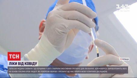 Польские врачи утверждают, что изобрели эффективное лекарство от коронавируса
