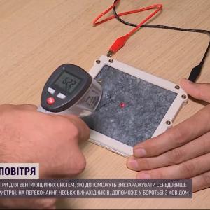 У Чехії вигадали фільтри для вентиляційних систем, які допоможуть у боротьбі з коронавірусом