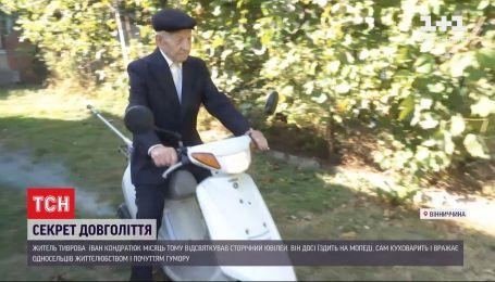 Столетний дедушка из Винницкой области поражает односельчан жизнелюбием