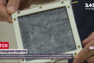 Чешские ученые изобрели фильтры для вентиляции, которые обеззараживают среду в помещениях
