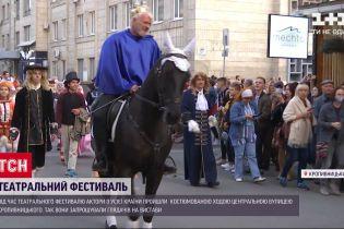 В Кропивницком стартовал масштабный театральный фестиваль
