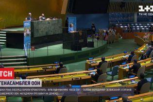 Зеленський на Генасамблеї: президент хоче реформувати Радбез