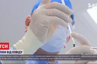 Эффективное лекарство от коронавируса: польские врачи работали над препаратом с марта