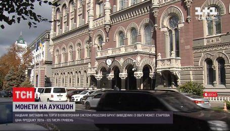 Лот вартістю у 135 тисяч гривень: Нацбанк проведе торги виведених із обігу копійок