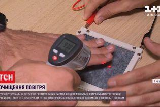 Безопасный воздух: в Чехии придумали уникальные фильтры для вентиляционных систем