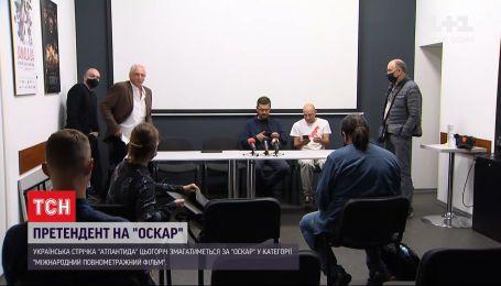 "Украинская ""Атлантида"" поборется за Оскар"