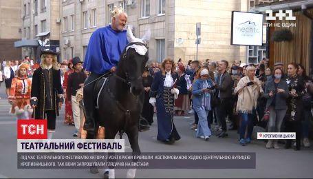 Костюмированное шествие: в рамках театрального фестиваля по улицам Кропивницкого прошли актеры