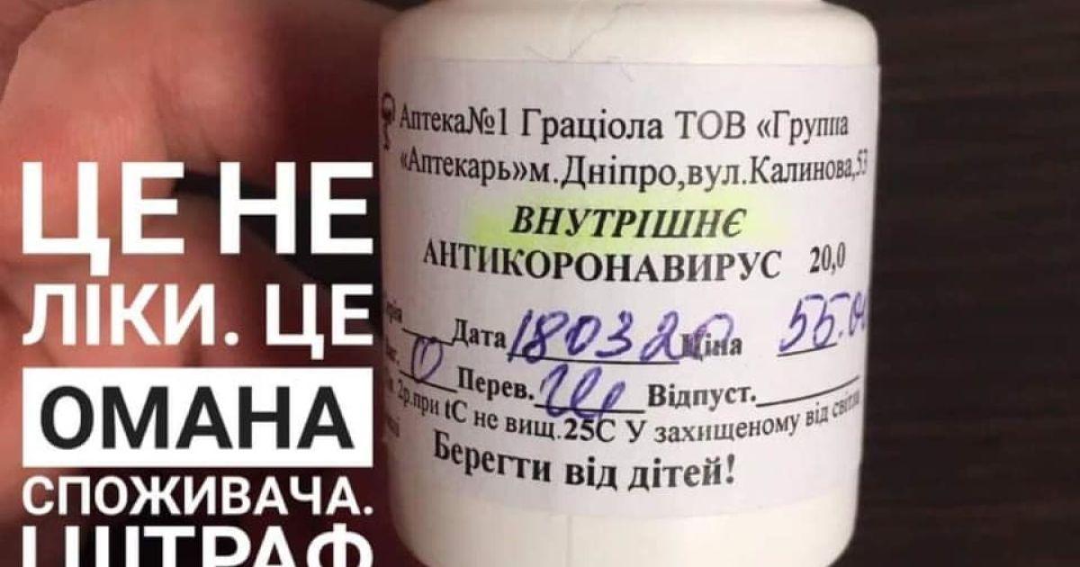 """""""Антикоронавірус"""": у Дніпрі аптека виробляла і продавала """"ліки"""" від COVID-19"""
