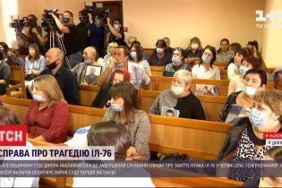 В Днепре апелляционный суд готовится вынести приговор по делу о трагедии Ил-76