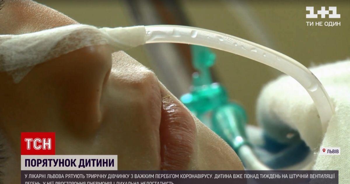 """""""Состояние крайне тяжелое"""": во львовской реанимации рассказали о девочке с коронавирусом, которую подключили к ИВЛ"""