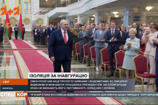 Реакция стран на инаугурацию белорусского президента Александра Лукашенко