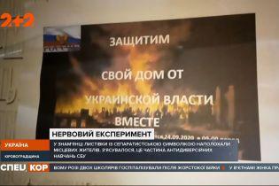 У Знам`янці Кіровоградської області вночі з`явилися листівки із символікою фейкових республік сепаратистів