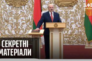 Інавгурація Олександра Лукашенка: реакція протестувальників та світових лідерів - Секретні матеріали