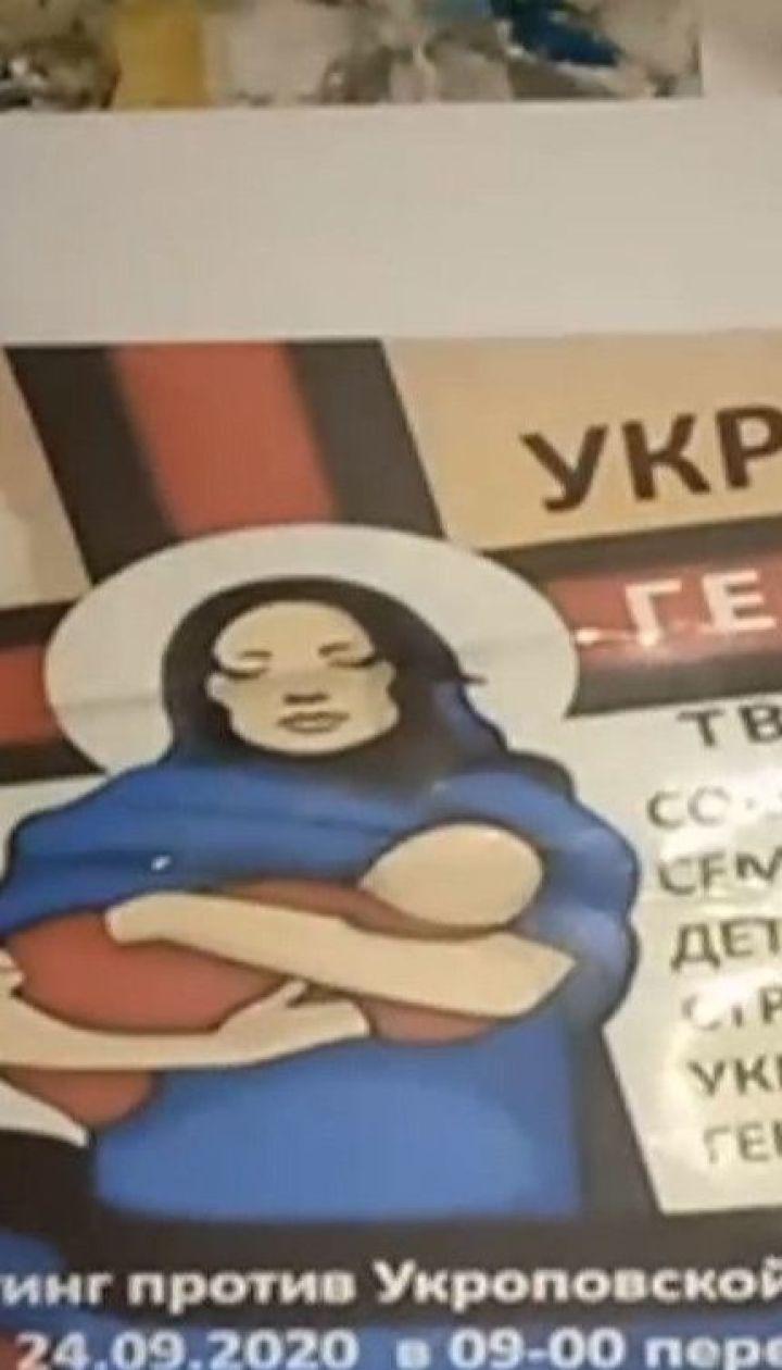 У Знам'янці на стовпах з'явилися листівки із символікою фейкових республік сепаратистів