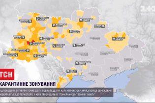 """Карантинне зонування: у """"червоній"""" зоні - лише два міста, а Київ переходить у """"жовту"""""""