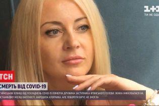 От последствий COVID-19 умерла жена заместителя Ирпенского городского головы