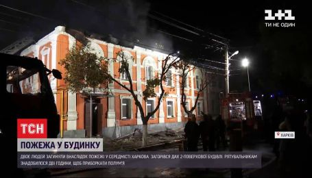 Дві людини загинуло під час масштабної пожежі в Харкові