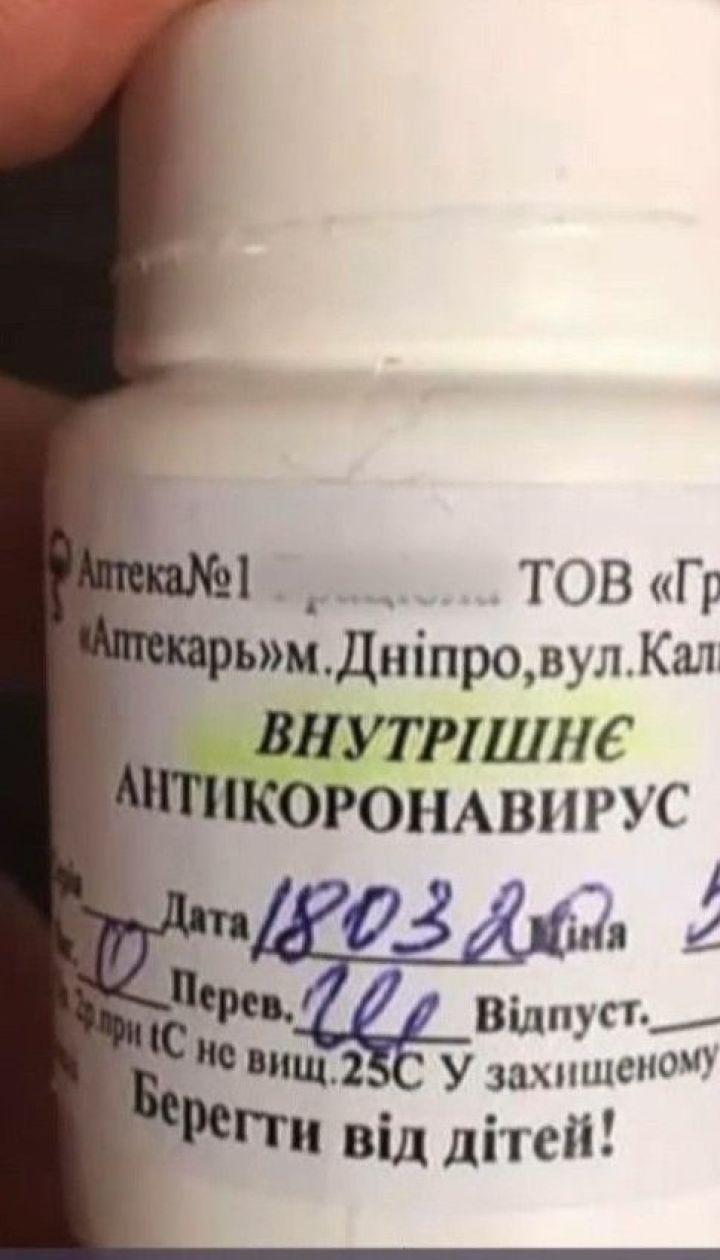За фейкові ліки від коронавірусу - штраф тридцять тисяч гривень