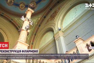 Одесская филармония попала в президентскую программу большой реконструкции