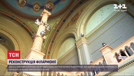 Одеська філармонія потрапила до президентської програми великої реконструкції