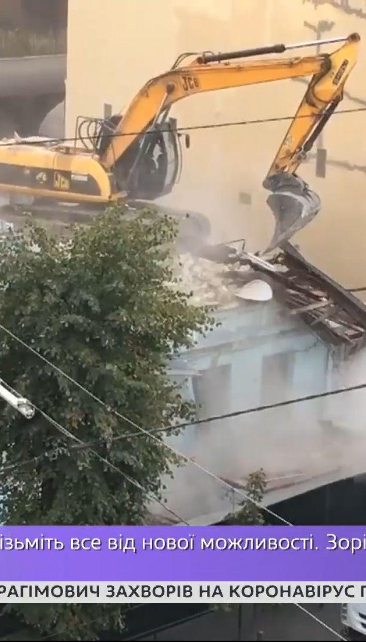 В самом центре Киева разрушили 150-летнее здание