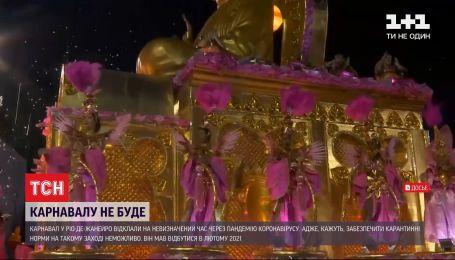 Бразилія без карнавалу: фестиваль відклали на невизначений час