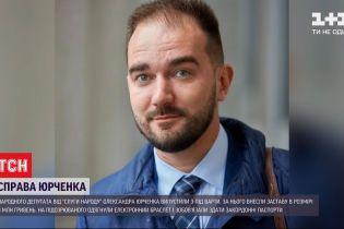 За Юрченко внесли залог в размере 3 миллионов гривен