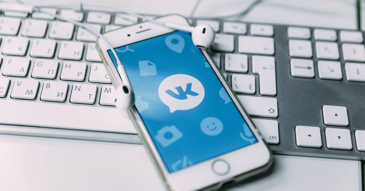 """СБУ обратилась к Apple и Google с просьбой заблокировать """"ВКонтакте"""" для украинцев"""
