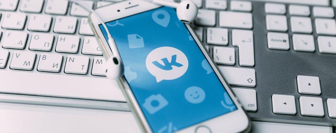 """СБУ звернулася до Apple і Google з проханням заблокувати """"Вконтакте"""" для українців"""